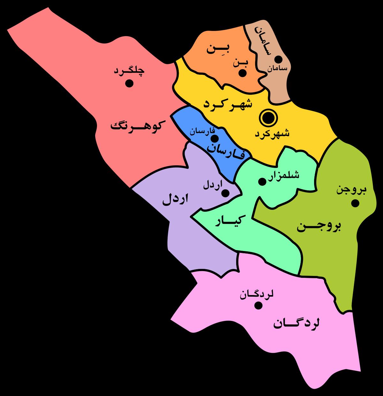 معرفی استان چهارمحال و بختیاری