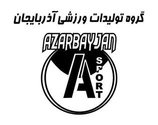 گروه تولیدات ورزشی اذربایجان