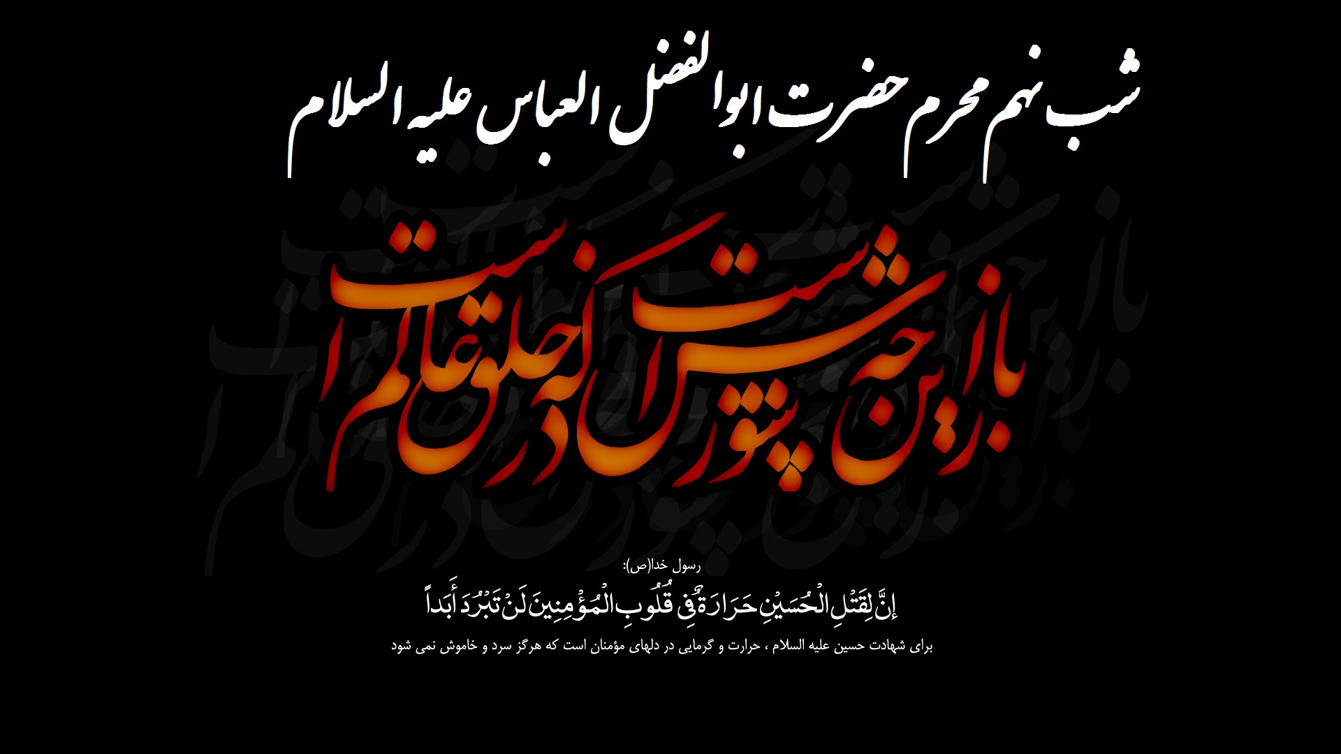 شب نهم محرم حضرت ابوالفضل العباس علیه السلام