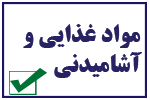 بانک اطلاعات موادغذایی و اشامیدنی