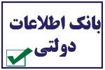 بانک اطلاعات دولتی