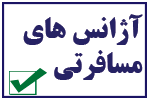بانک اطلاعات آژانس های مسافرتی