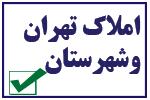 بانک اطلاعات املاک تهران و شهرستان ها