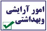بانک اطلاعات امور آرایشی و بهداشتی