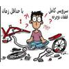 آموزش سرویس دوچرخه,تعمیرگاه سیار دوچرخه