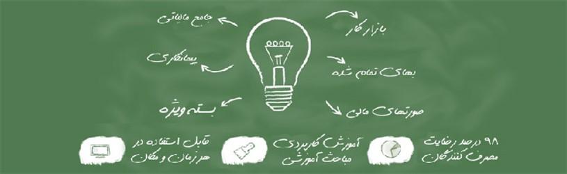 تدریس تضمینی حسابداری . انجام پروژه های حسابداری پاره وقت