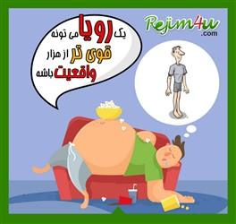 رژیم چاقی و لاغری|رژیم درمانی|رژیم غذایی ورزشکاران