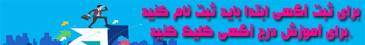 آموزش درج آگهی در وب سایت امور