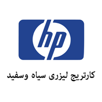 HPکارتریج لیزری سیاه وسفید